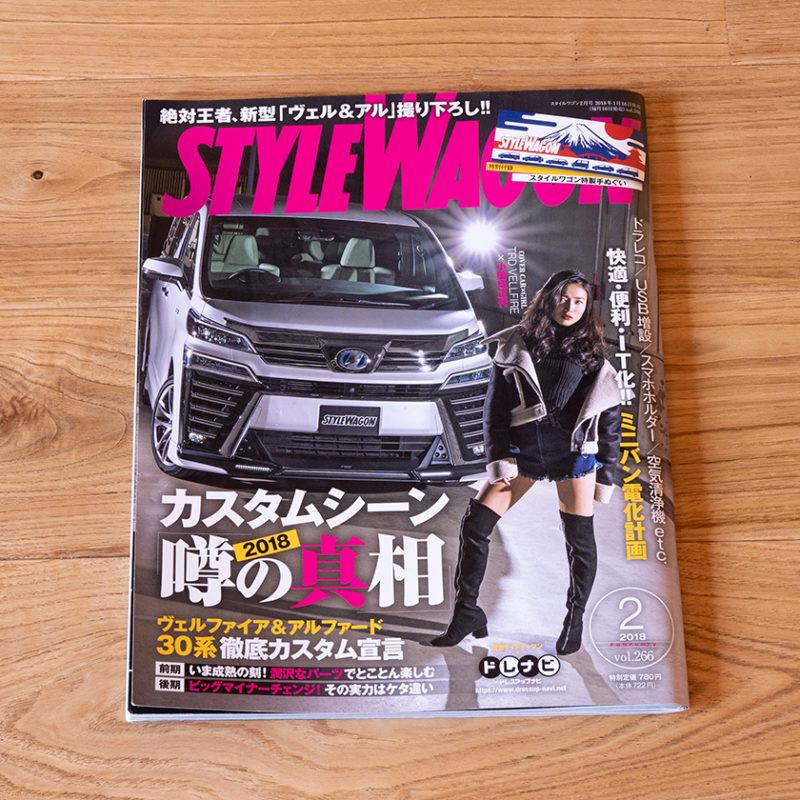 雑誌『STYLE WAGON』に掲載されました。